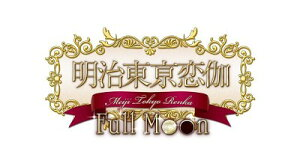 【予約】【PSVita】明治東亰恋伽 Full Moon 初回限定紅月ノ鹿鳴館BOX
