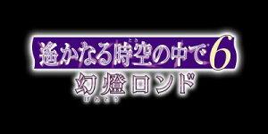 【PSVita】遙かなる時空の中で6 幻燈ロンド トレジャーBOX