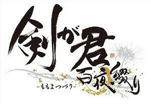 【予約】【PSVita】剣が君 百夜綴り(ももよつづり)[限定版]