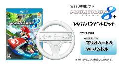 2014/05/29発売【予約】マリオカート8+Wiiハンドルセット