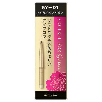 ソフトペンシルアイブロウ / リフィル / GY-01グレイ / 0.1g