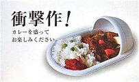 ★アメリカン雑貨・インテリア★便器のカタチのカレー皿和式-HS0028