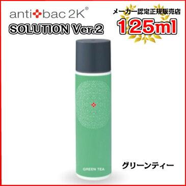 antibac2K アンティバック ソリューション(125ml)グリーンティ [125MLソリューショングリーンティ]