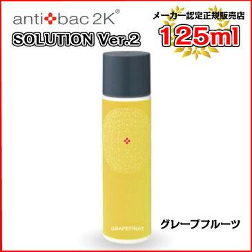 antibac2K アンティバック ソリューション(125ml)グレープフルーツ [125MLソリューショングレープフルーツ]
