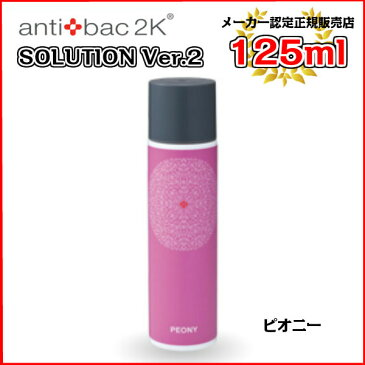 antibac2K アンティバック ソリューション(125ml)ピオニー [125MLソリューションピオニー]