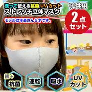 【子供マスク:グレー】夏用マスク抗菌速乾ストレッチ子供用SSサイズ息がしやすいムレにくい洗えるマスク2枚セット日本製抗菌仕様速乾UVカット吸水性ポリエステルウレタンマスク子供サイズ涼しい/ポリウレタン幼稚園マスク給食マスク低学年マスク