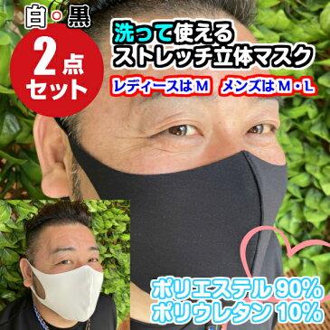 黒・白2枚セット1枚675円ホワイト ブラック 洗えるストレッチ立体マスク ウレタンマスク 日本製 サイズM・L有り ポリエステルマスク 洗えるマスク 大人用 大きめサイズ 大きいサイズ 伸びるメンズマスク 洗って使うマスク  繰り返し使えるマスク おしゃれマスク