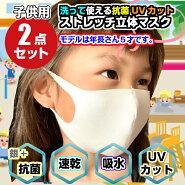 抗菌速乾ストレッチ子供用2枚セット日本製抗菌仕様速乾UVカット吸水性ポリエステルウレタンマスク子供サイズ涼しい/ポリウレタン幼稚園マスク給食マスク低学年マスク立体布マスク
