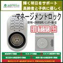マネージメントロック(暗証番号・ICカード)オートロック 電子錠 後付 電気錠 シーズンテック シリンダー被せ