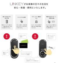 L!NKEY LINKEY リンキー シリンダー交換 電子錠 後付け 電子鍵 オートロック 開き戸
