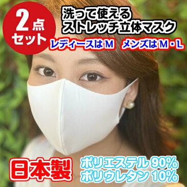2枚セット1枚675円 洗えるストレッチ立体マスク ポリエステルウレタンマスク 日本製 サイズM・L有り ポリエステルマスク 洗えるマスク【送料無料】 大人用 大きめサイズ 大きいサイズ 伸びるメンズマスク 洗って使うマスク  繰り返し使えるマスク