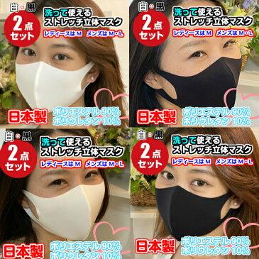 2枚セット黒・白1枚675円 ホワイト ブラック 洗えるストレッチ立体マスク ウレタンマスク 日本製 サイズM・L有り ポリエステルマスク 洗えるマスク 大人用 大きめサイズ 大きいサイズ 伸びるメンズマスク 洗って使うマスク  繰り返し使えるマスク おしゃれマスク