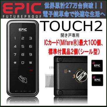 電子錠 後付け 電子鍵 オートロック エピック(EPIC) TOUCH 2 (暗証番号・ICカード・開き戸)