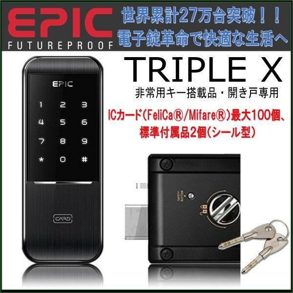 エピック(EPIC) TRIPLE X (暗証番号・ICカード・非常キー・開き戸)電子錠 後付け 電子鍵 オートロック