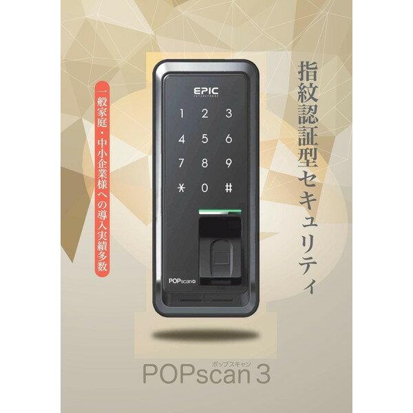 メーカー特約店サポート付き電子錠後付け電子鍵指紋認証オートロックエピック(EPIC)POPscan3(暗証番号・指紋認証・開き戸)