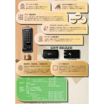 2台セット!!エピック(EPIC) POPscanhook3 (暗証番号・指紋認証・引き戸)電子錠 後付け 電子鍵 指紋認証 オートロック