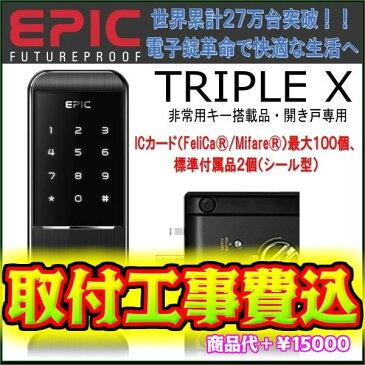 エピック(EPIC) TRIPLE X 3WAY(暗証番号・ICカード・非常キー・開き戸)電子錠 後付け 電子鍵 オートロック