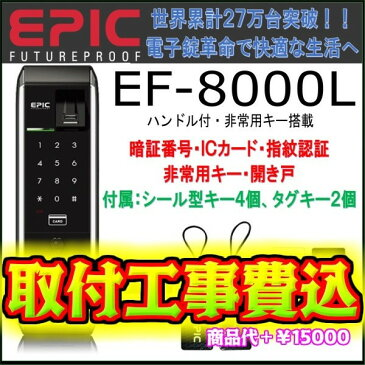 エピック(EPIC) EF-8000L(暗証番号・ICカード・指紋認証・非常キー・開き戸)ハンドル付き 電子錠 後付け 電子鍵 オートロック