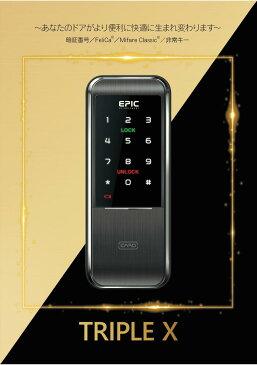 2台セット!!エピック(EPIC) TRIPLE X 2WAY(暗証番号・ICカード・フェリカ・開き戸)電子錠 後付け 電子鍵 オートロック