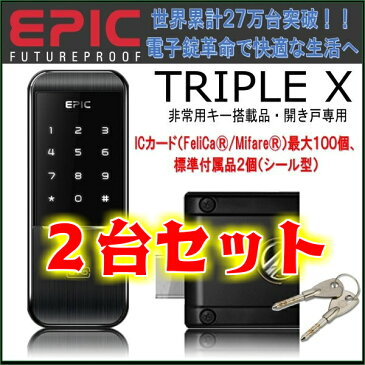 2台セット!!エピック(EPIC) TRIPLE X (暗証番号・ICカード・非常キー・開き戸)電子錠 後付け 電子鍵 オートロック