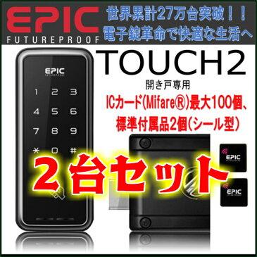 2台セット!!エピック(EPIC) TOUCH 2 (暗証番号・ICカード・開き戸)電子錠 後付け 電子鍵 オートロック