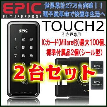 2台セット!!エピック(EPIC) TOUCH hook 2 (暗証番号・ICカード・引き戸)電子錠 後付け 電子鍵 オートロック