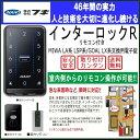 インターロックR INTER LOCK R(暗証番号・ICカ...