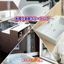 【送料無料】水周り5点クリーニング 【キッチン、換気扇、浴室、洗面、トイレ】 プ……