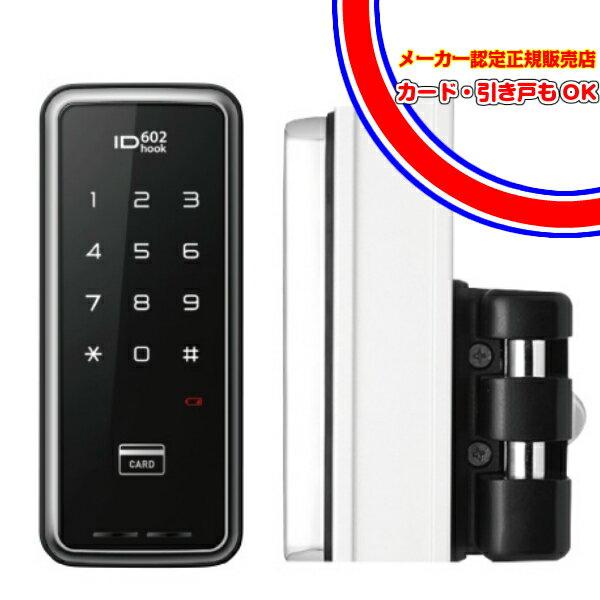 防犯関連グッズ, ドアまわり防犯用品  ID-602hook