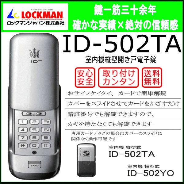 ロックマンジャパン ID-502TA カード・テンキー・オートロック式デジタルロック 電子錠 電子鍵 後付け