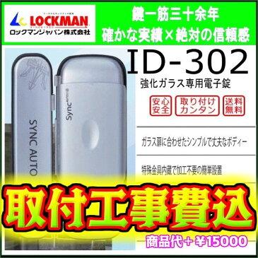 ロックマンジャパン ID-302 オートロック式強化ガラス扉専用デジタルロック 電子錠 後付け 電子鍵 オートロック