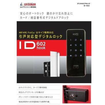 ロックマンジャパン ID-602hook 引き戸対応自動施錠式デジタルロック 電子錠 後付け 電子鍵 オートロック 引き戸