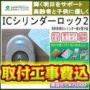 シリンダーICロック2 ICカード オートロック 電子錠 後付 IC電気錠 シーズンテック