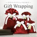 プレゼント用 ギフト ラッピング (コーチ・グッチ・プラダetc バッグ・財布 はもちろん、その他の商品にも対応。当店でお包みします。)