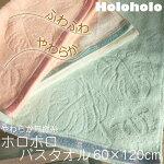 ハワイアンモチーフバスタオル「ホロホロ」【約60×120cm600匁】ホヌモンステラ