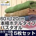【ウォッシュタオルのおまけ付き】ホテルタイプ バスタオル5枚セット 【60×120cm(102…