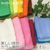 日本製泉州タオル無地カラーフェイスタオル10枚セット選べる13色【約34×86cm220匁】
