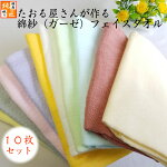 日本製たおる屋さんが作る綿紗(ガーゼ)フェイスタオル