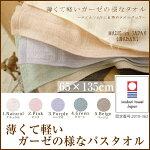 今治タオル薄くて軽いガーゼの様なタオル【65×135】ふんわりやわらかコンパクト