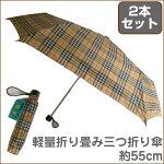 折り畳み傘【2本セット】三つ折傘チェック【約55cm】