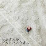 今治タオルバスタオルドットホワイト【60×118cm】数量限定特価