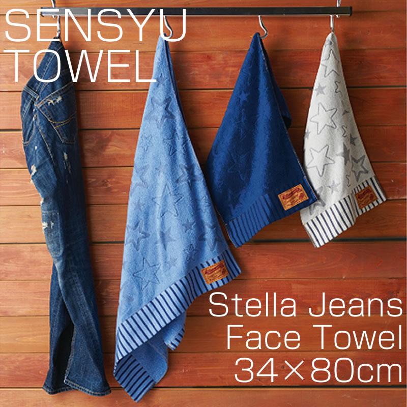 タオル, フェイスタオル  Stella Jeans3480cm 320