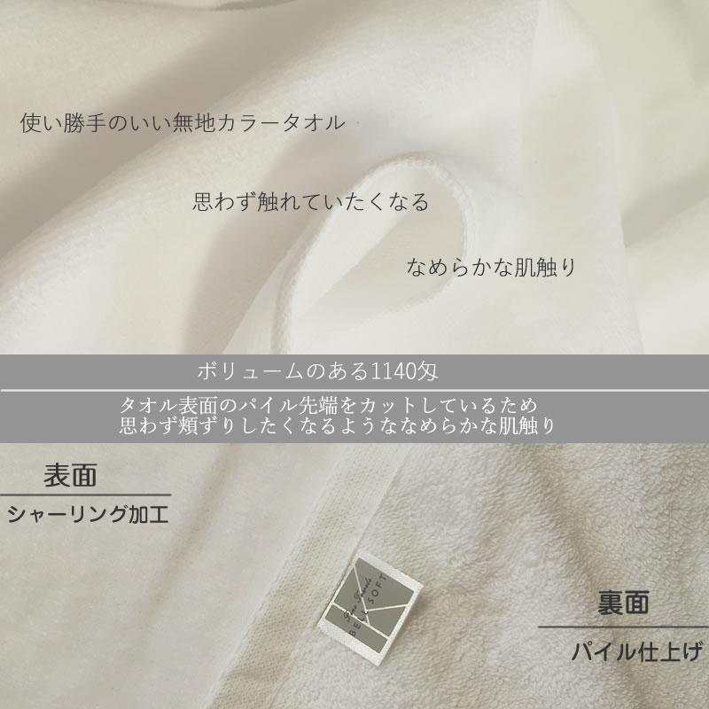 トップコーポレーション『ネクストカラーシャーリング無地カラーバスタオル』