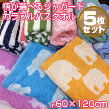 カラフル柄物 バスタオル5枚セット【約60×120】828匁 かわいい カジュアル柄バスタオル