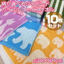 カラフル柄物 フェイスタオル10枚セット【約34×80】30...