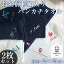 【メール便送料無料】今治タオルお名前刺繍 ハンカチタオル 2枚セットイ...