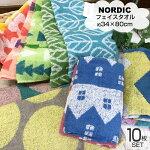 NORDIC北欧柄フェイスタオル【約34×80cm】ノルディック北欧ジャガード織りフェイスタオル