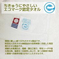 今治タオルクローバーバスタオル【60×118cm】数量限定特価
