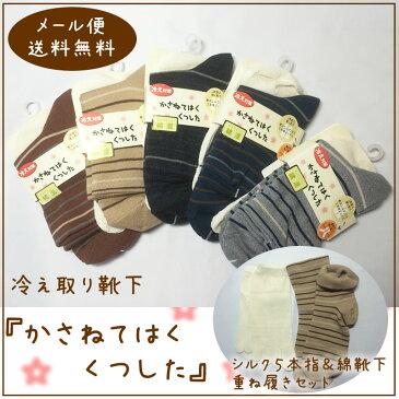 重ねて履く靴下 (かさねてはくくつした) 表糸シルク100%5本指ソックス&綿混ソックス婦人 色お任せ 冷え取り靴下