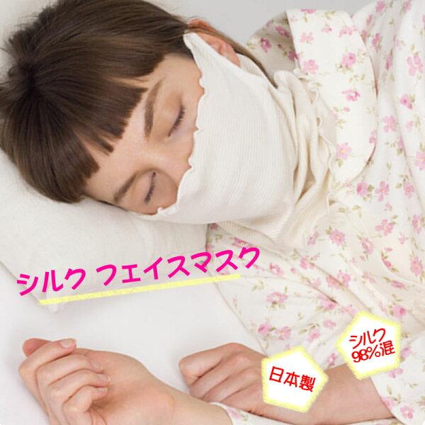 コベス神戸生絲 日本製 シルクフェイスマスク絹冷え対策低刺激乾燥肌敏感肌に蒸れにくいお肌にやさしい保湿保温通気性がよい喉を守るデ